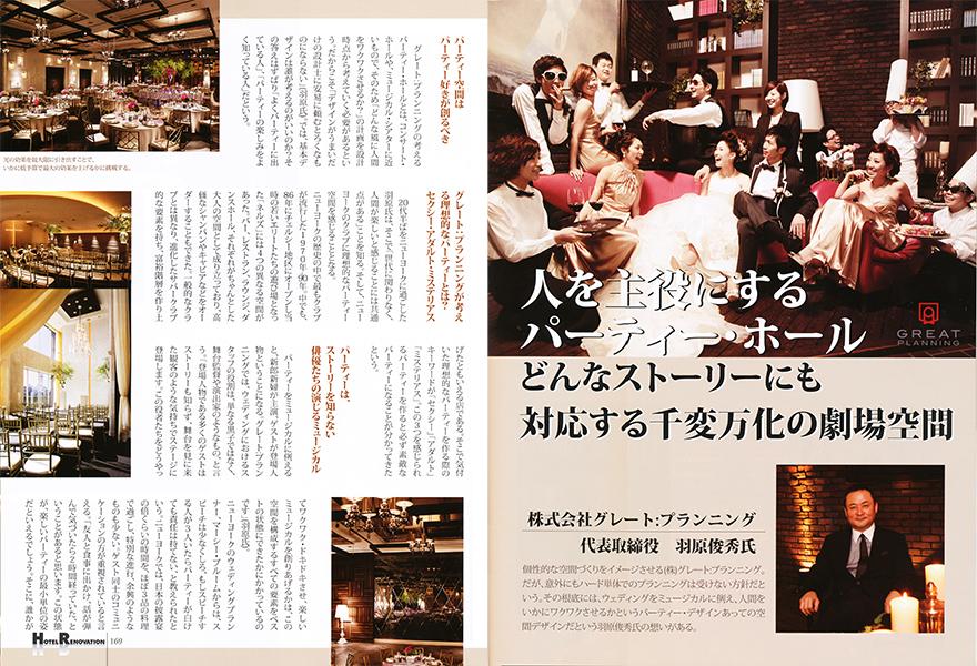 <em>週間ホテルレストラン 別冊</em><span>[2014/1 PART6]<br />アーキテクトデザイン</span>