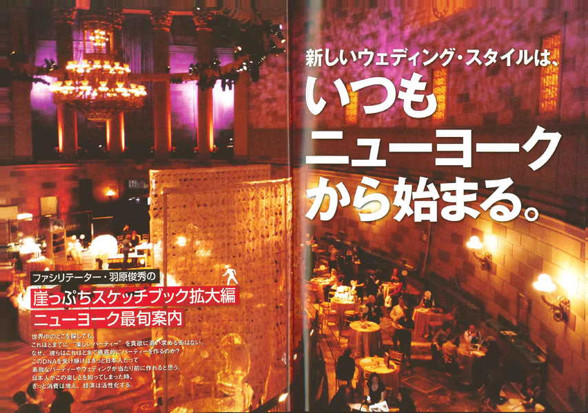 <em>月刊ウエディングジャーナル</em><span>[2010/8 4号]<br />建築設計&インテリアデザイン</span>