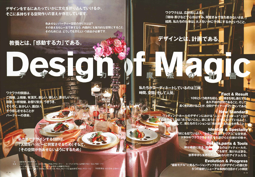 <em>月刊ウエディングジャーナル</em><span>[2010/5 3号]インテリアデザイン</span>