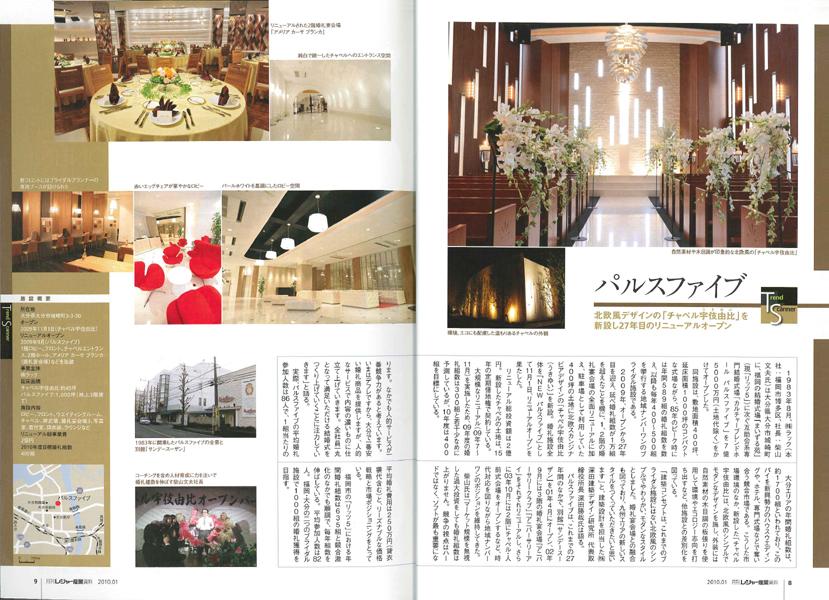 月刊レジャー産業<span>[2010/1 No.520]<br />建築設計&デザイン</span>