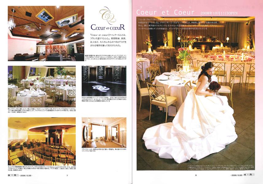 週刊ホテルレストラン<span>[2008/12/26]インテリアデザイン</span>