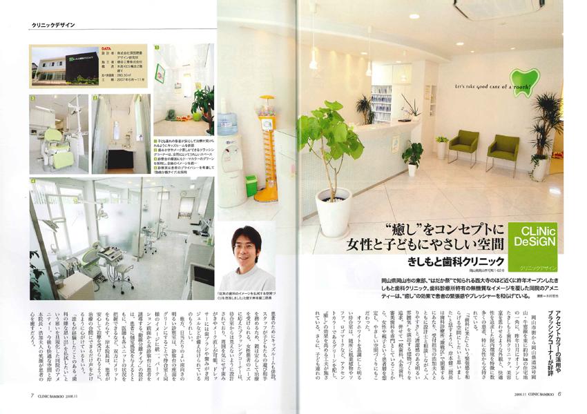 <em>ばんぶう CLINIC BAMBOO</em><span>[2008/11]建築設計&デザイン</span>