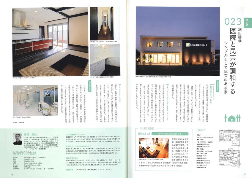 建築ジャーナル 特集編<span>[2008/5/10]建築設計&デザイン</span>