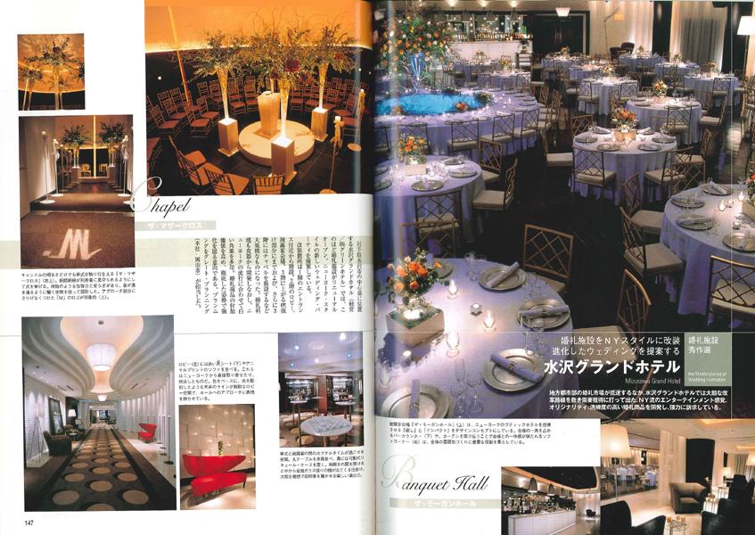 月刊ホテル旅館<span>[2003/11]インテリアデザイン</span>