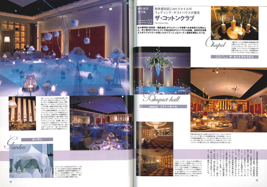 月刊ホテル旅館<span>[2003/10]建築設計&デザイン</span>