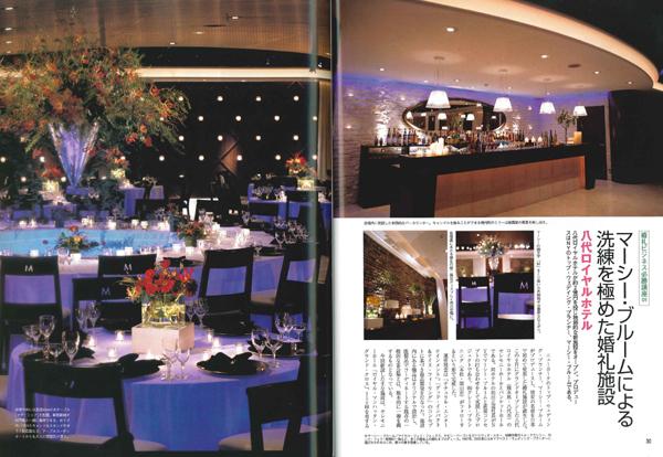 月刊ホテル旅館<span>[2002/11]インテリアデザイン</span>